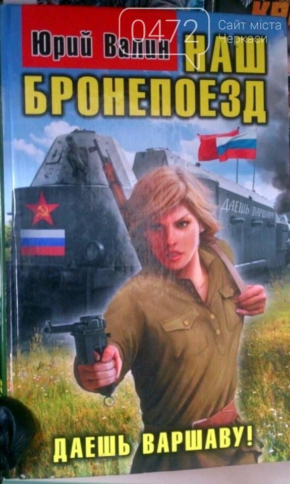 Російськими книгами антиукраїнського змісту в Черкасах торгують вільно , фото-1