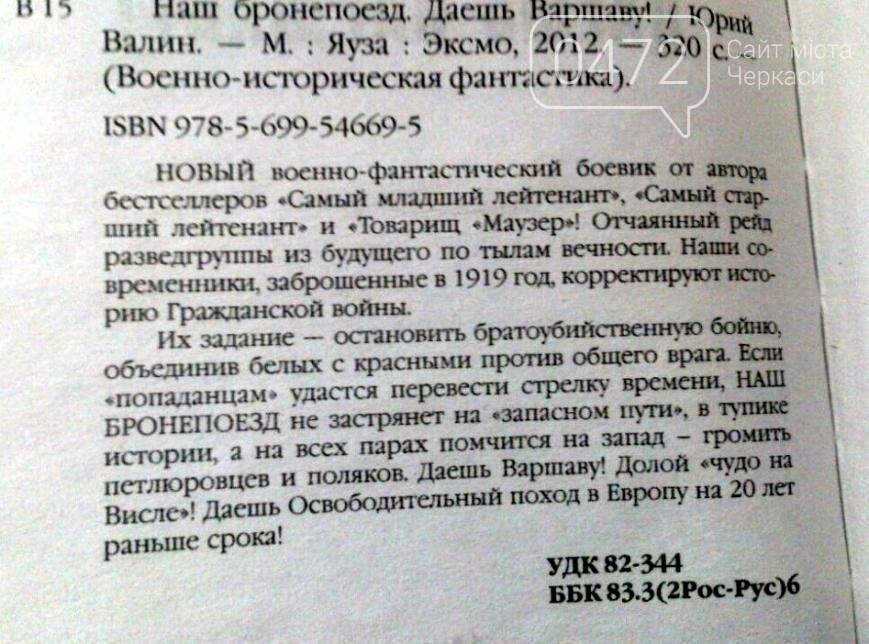 Російськими книгами антиукраїнського змісту в Черкасах торгують вільно , фото-2