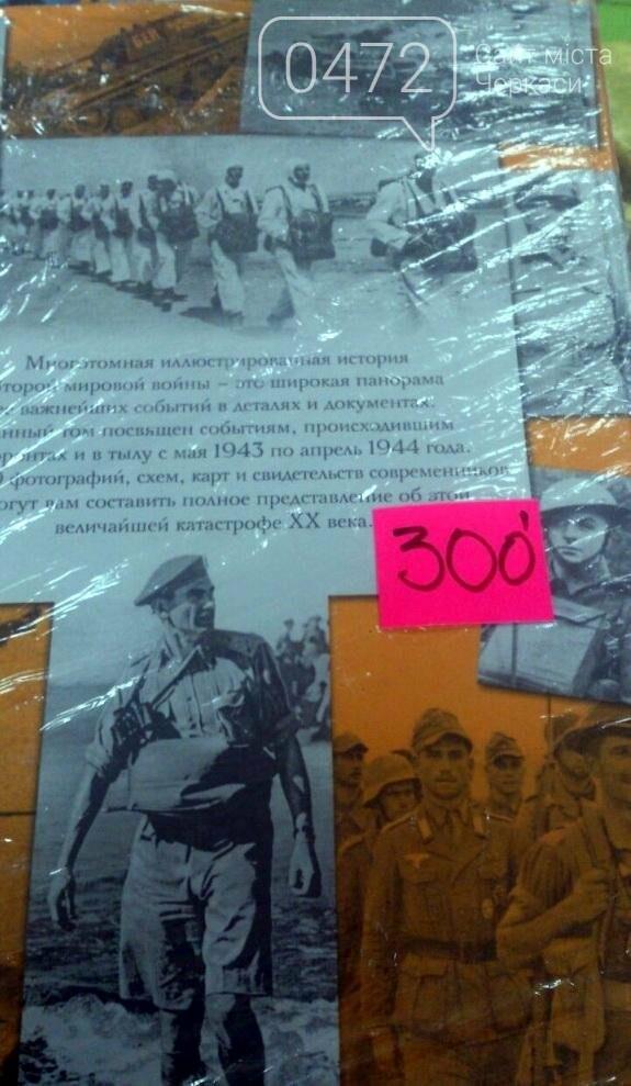Російськими книгами антиукраїнського змісту в Черкасах торгують вільно , фото-3