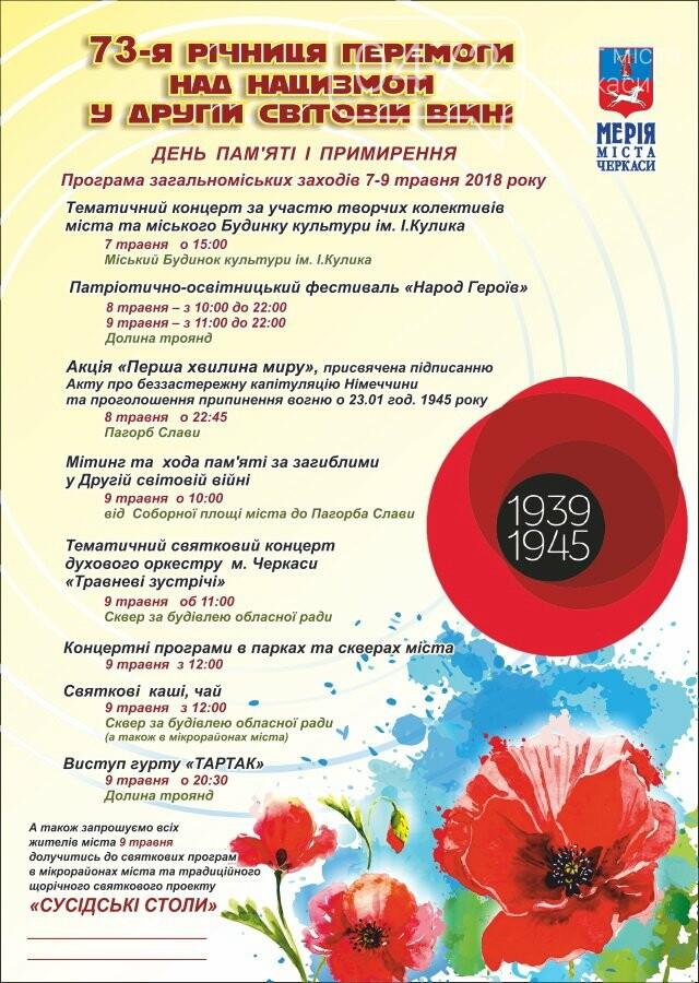 Фестиваль, мітинг та хода  пам'яті — як у Черкасах відзначать 9 травня (заходи), фото-1