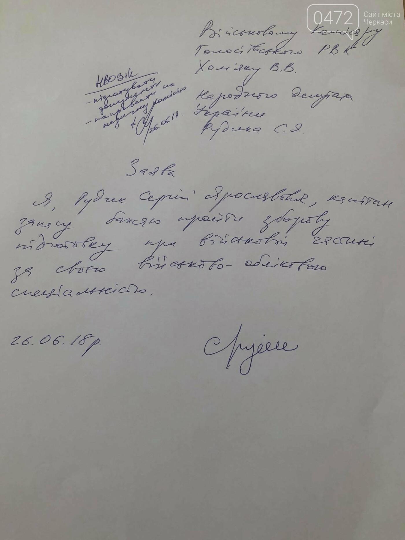 Народный детупат Украины Сергей Рудык пошел в армию, фото-2