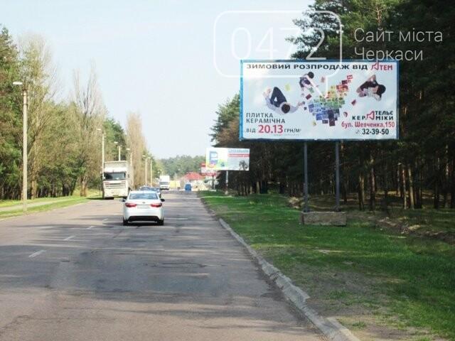 Білборди у Черкасах – ефективна зовнішня реклама, фото-6
