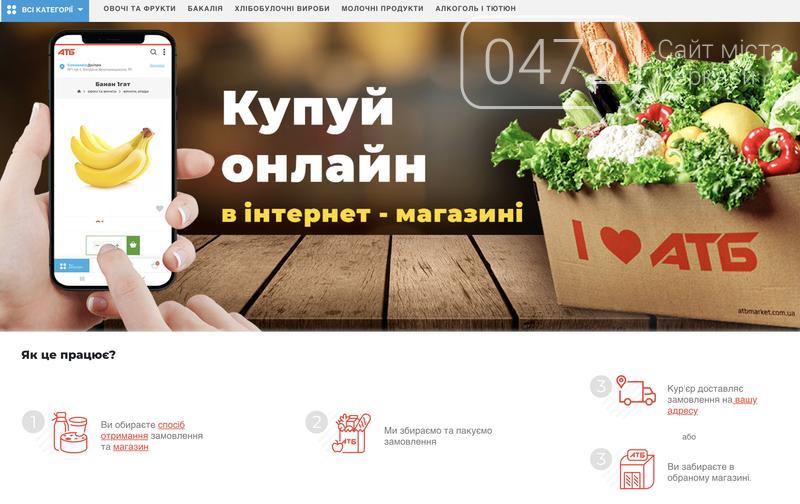 Продукти онлайн, або Як працює перший в Україні інтернет-магазин «АТБ», фото-1
