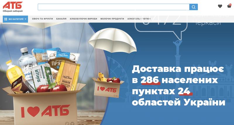 Продукти онлайн, або Як працює перший в Україні інтернет-магазин «АТБ», фото-2