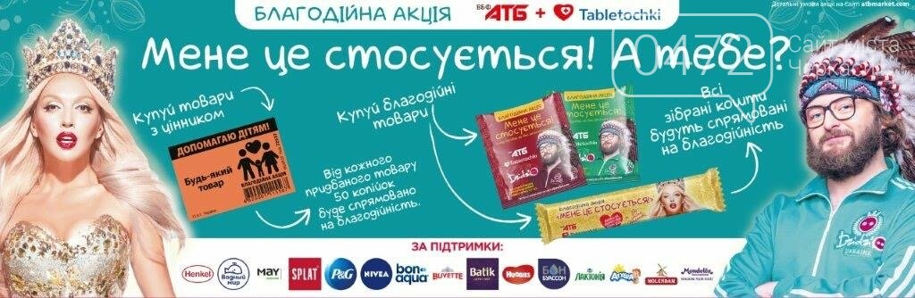 Місія здійсненна: покупці «АТБ» допомогли зібрати 10 мільйонів гривень на лікування дітей, фото-1