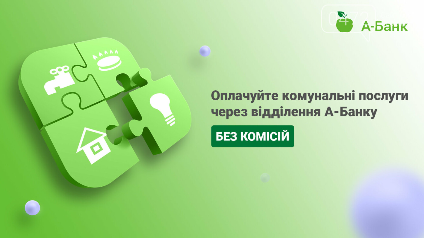 А-Банк скасував комісію за оплату комунальних та інтернет-послуг через свої відділення, фото-1