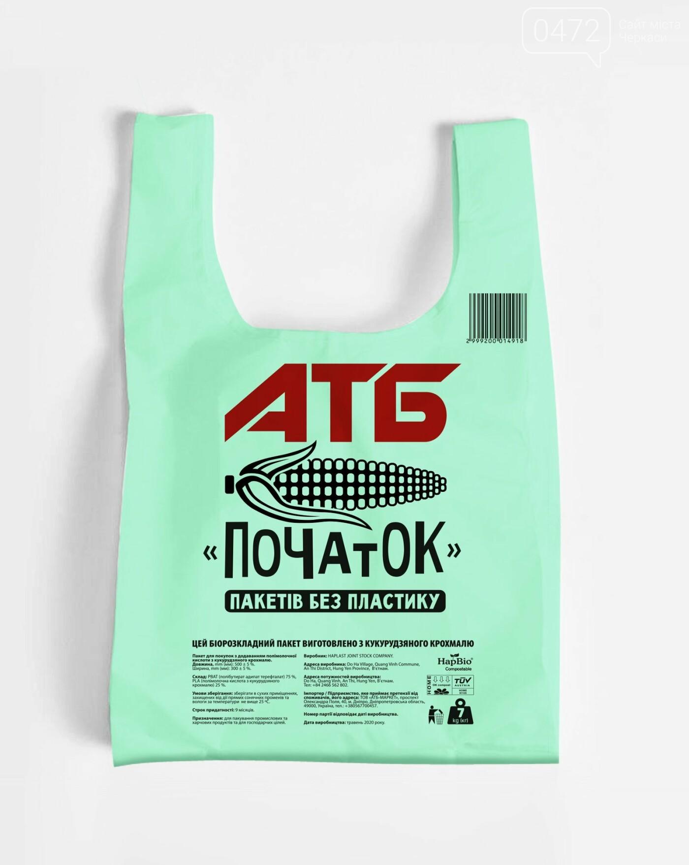 Ще одна екоініціатива від «АТБ» – пакети з кукурудзяного крохмалю, фото-2