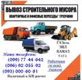 Прочищення труб каналізації тросом або гідронапором, послуги асенізатора у Черкасах і області