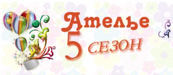 Ателье 5 сезон, пошив и ремонт одежды в Черкассах, прокат костюмов, интернет-магазин