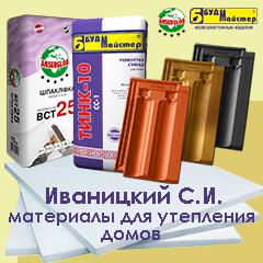 Иваницкий С.И., материалы для утепления дома в Черкассах