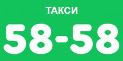Логотип - Такси 58-58, Эконом такси