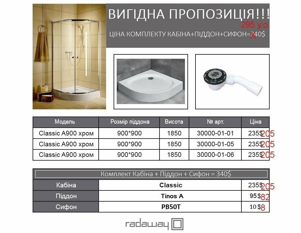 Radaway Classic А + Піддон + Сифон