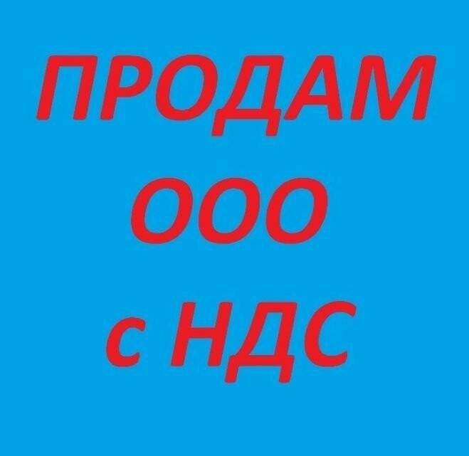 754a5f62dc557 Продать ООО Киев. Продажа ООО в Киеве с НДС. ООО с НДС в Киеве ...