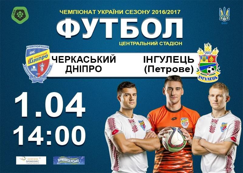 Увага: ПФЛ змінила час початку матчу «Черкаський Дніпро» – «Інгулець», фото-1