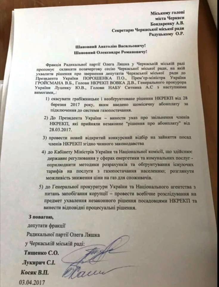 Черкаські депутати ініціюють проведення позачергової сесії. Через газ, фото-1