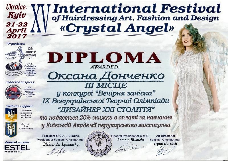 Учениця черкаського ВПУ визнана дизайнером ХХІ століття (ФОТО), фото-2