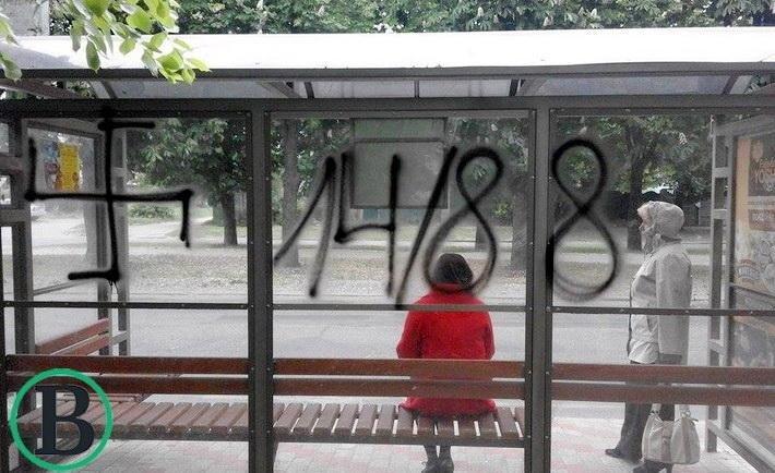 Зупинку в Черкасах розписали свастикою, фото-1