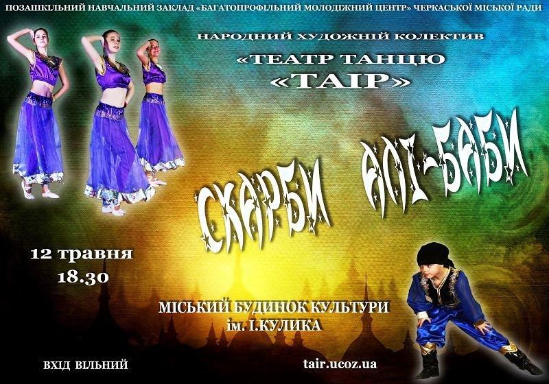 Театр танцю запрошує сьогодні на хореографічну виставу (АФІША), фото-1