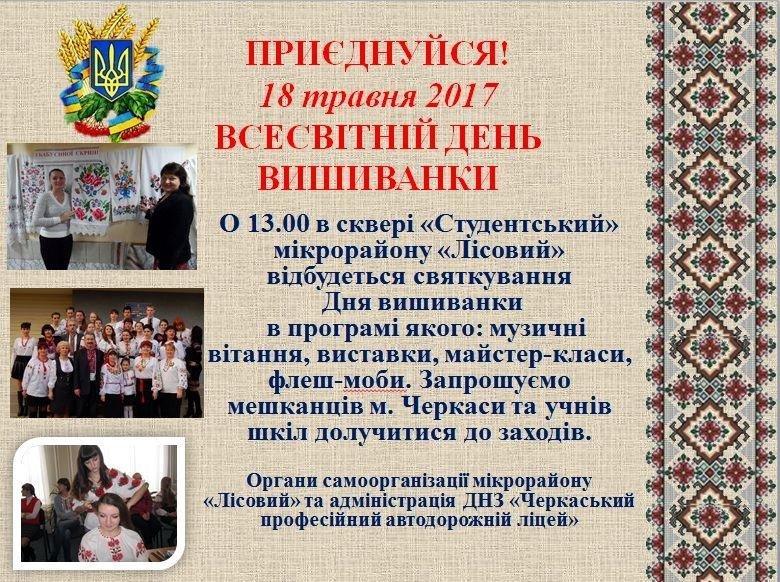 Жителів мікрорайону «Лісовий» запрошують разом відзначити День вишиванки, фото-1