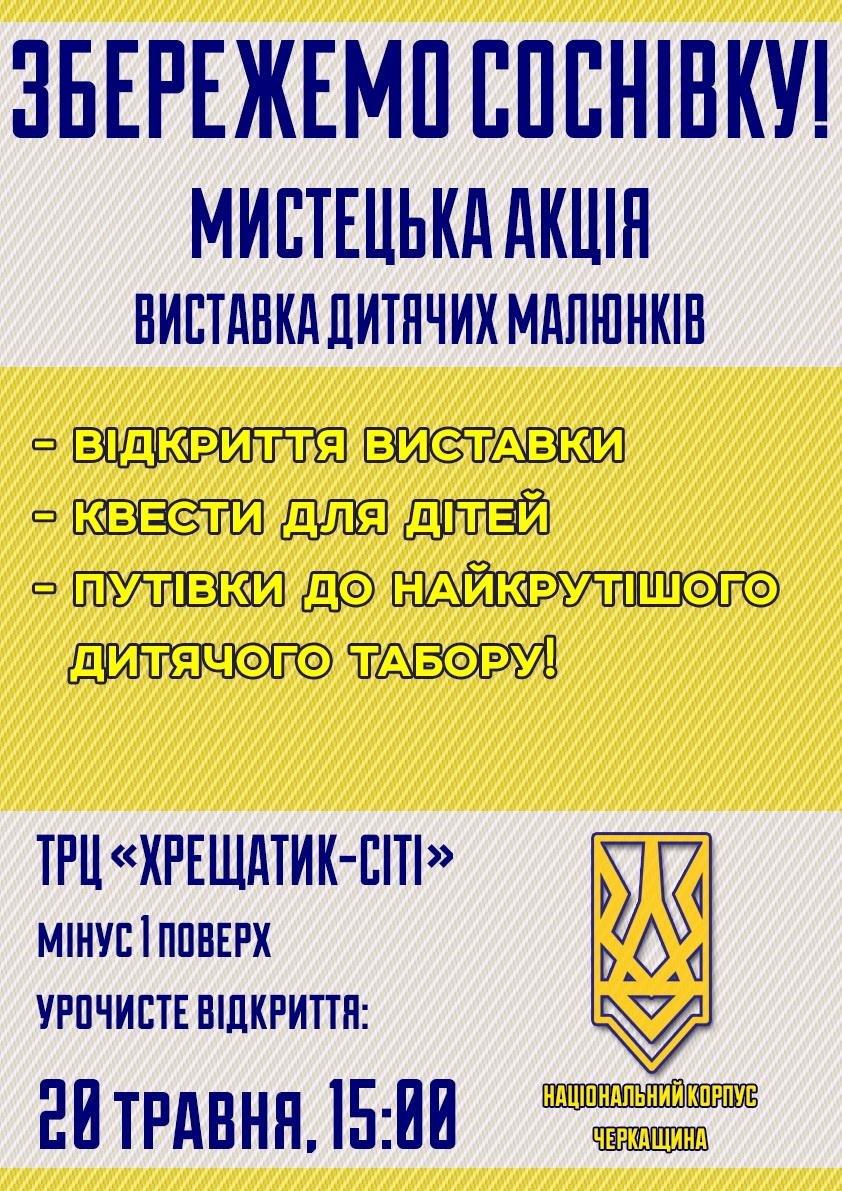 Національний Корпус запрошує черкащан на мистецьку акцію «Збережімо Соснівку!», фото-1