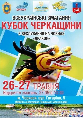 У Черкасах розпочалися всеукраїнські змагання з веслування, фото-1