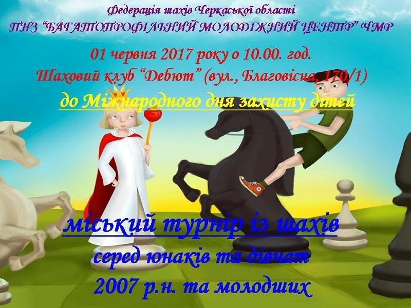 Завтра в Черкасах відбудеться міський турнір із шахів серед юнаків та дівчат (АФІША), фото-1