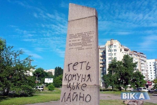 Депутат-свободівець нагадав про декомунізацію пам'ятників у Черкасах (ФОТО), фото-2
