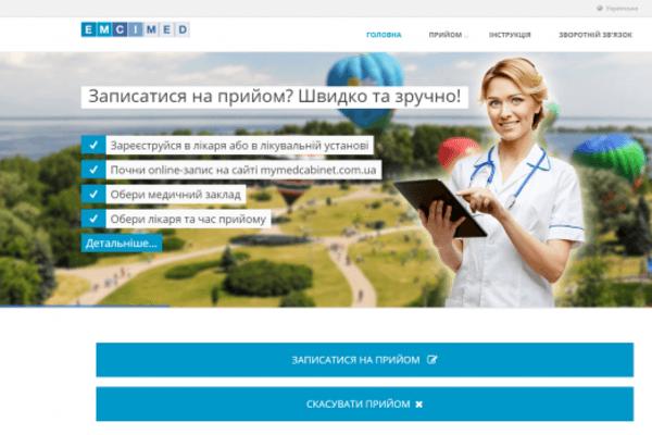 Олег Стадник розповів про нюанси при онлайн-записі до лікарів, фото-1