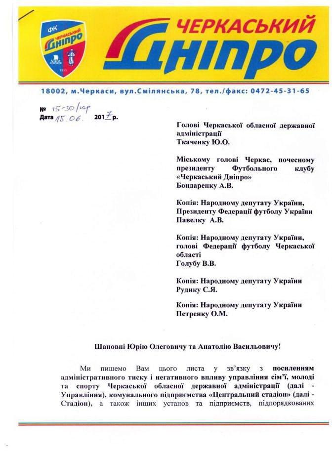 ФК «Черкаський Дніпро» шукає для себе гроші. Щоб вижити (ВІДЕО), фото-2