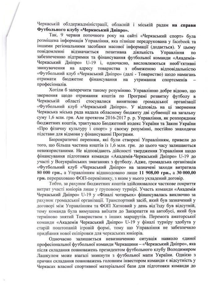 ФК «Черкаський Дніпро» шукає для себе гроші. Щоб вижити (ВІДЕО), фото-3