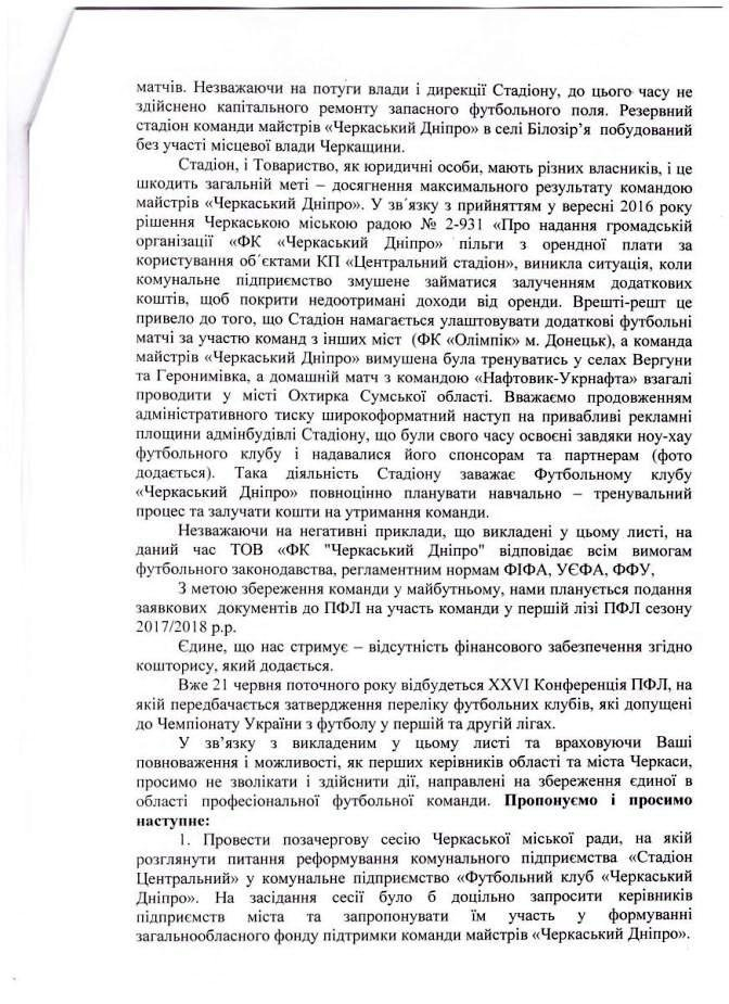 ФК «Черкаський Дніпро» шукає для себе гроші. Щоб вижити (ВІДЕО), фото-4
