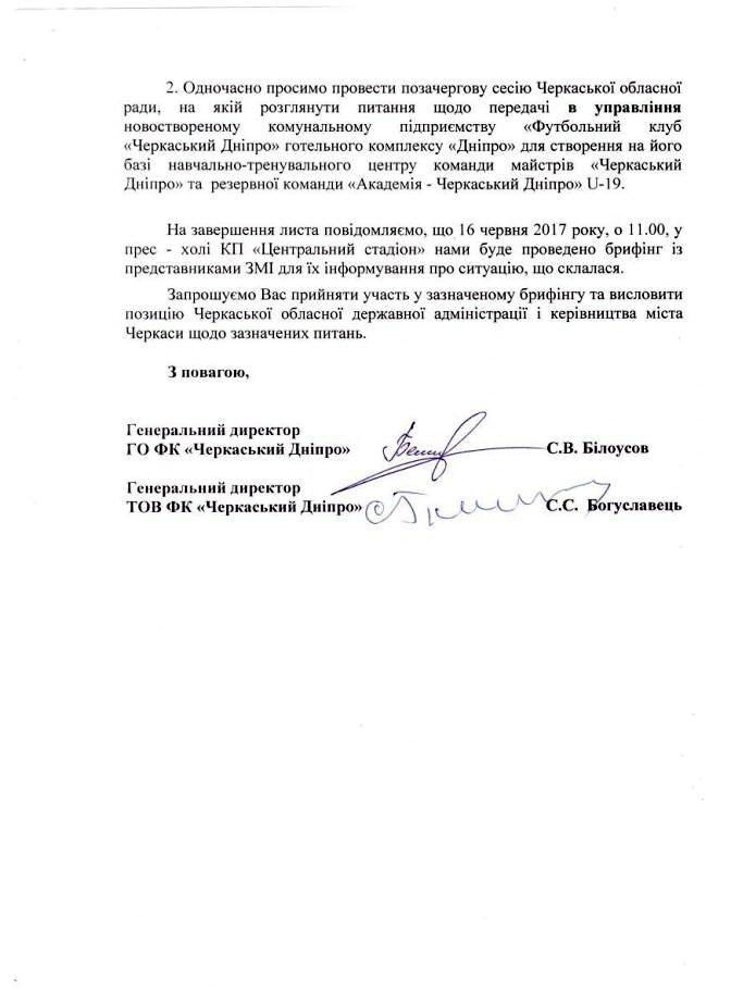 ФК «Черкаський Дніпро» шукає для себе гроші. Щоб вижити (ВІДЕО), фото-5
