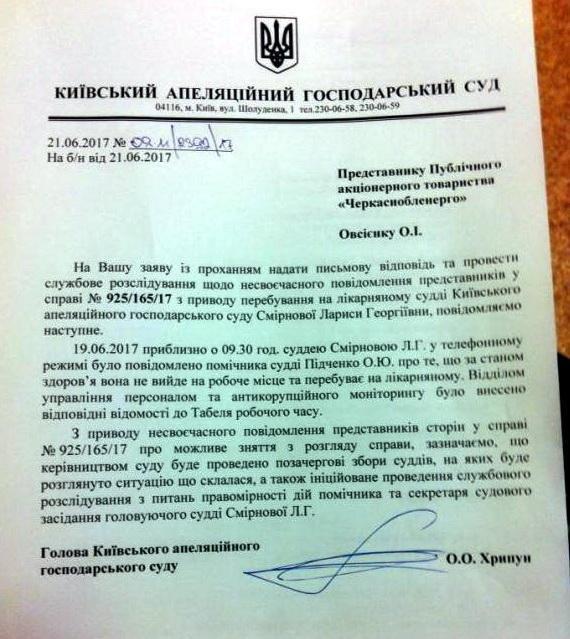 Черкаські енергетики їздили в Київ вимагати пояснень, фото-1