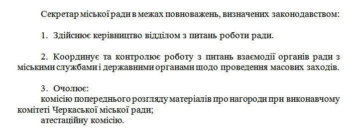 Радуцького усунули від кураторства парками , фото-2
