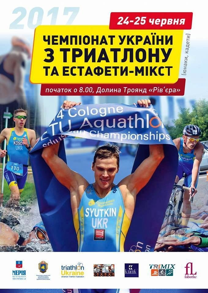 Цими вихідними Черкаси прийматимуть всеукраїнські змагання (РОЗКЛАД), фото-1