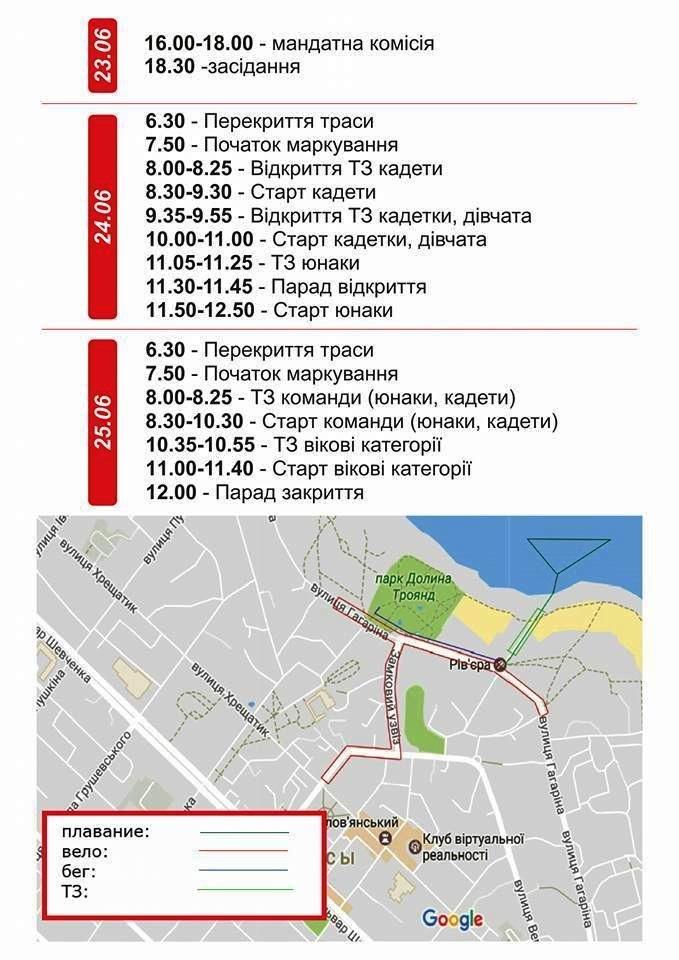 Цими вихідними Черкаси прийматимуть всеукраїнські змагання (РОЗКЛАД), фото-2