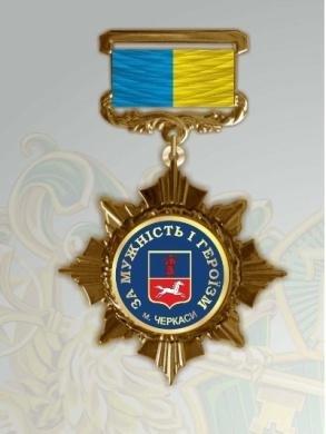 Військових із Черкас нагородили знаком «За мужність і героїзм», фото-1