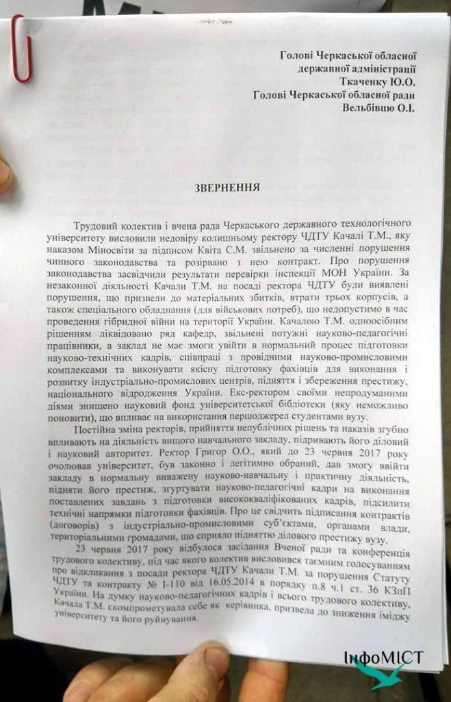 Протестувальники з ЧДТУ звільнили бульвар Шевченка для транспорту (ФОТО), фото-1