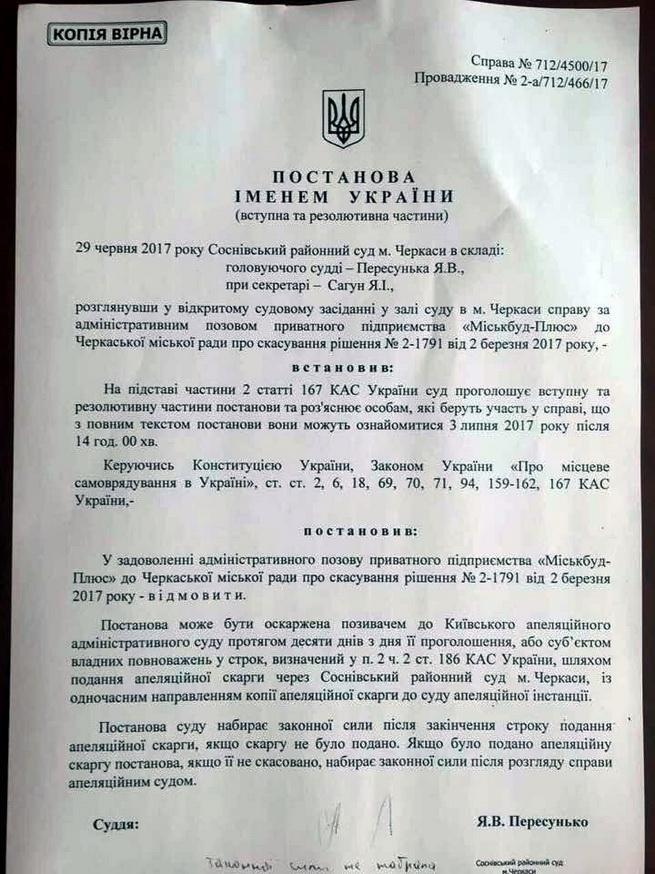 Черкаський суд визнав законною заборону зведення висоток у Соснівці (ДОКУМЕНТ), фото-1