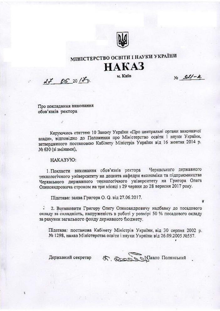Керівником ЧДТУ призначено Олега Григора (ДОКУМЕНТ), фото-1