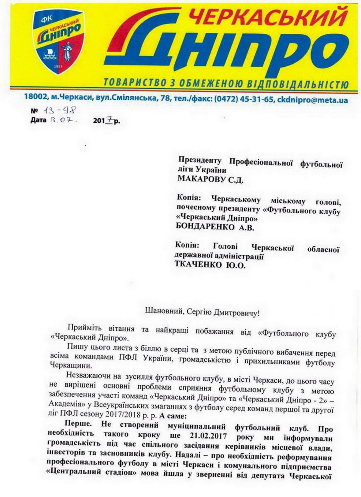 Гендиректор «Черкаського Дніпра» розказав у листі про футбол, фото-1