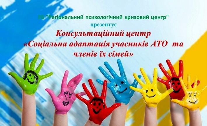 Для учасників АТО в Черкасах запрацював проект соціальної адаптації, фото-1