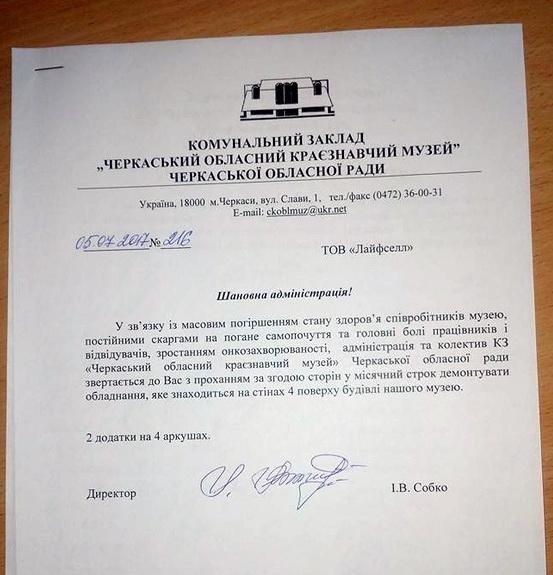 Працівники черкаського музею похворіли через встановлене в будівлі радіообладнання (ФОТО, ДОКУМЕНТ), фото-3