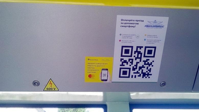 Черкаські тролейбуси обладнають QR-кодами, фото-1