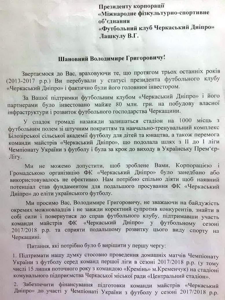 Шанувальники «Черкаського Дніпра» звернулися з відкритим листом до Володимира Лашкула, фото-1