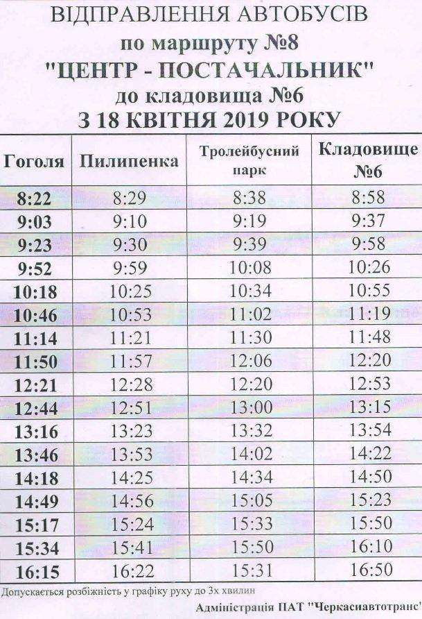 Кількість рейсів громадського транспорту збільшать у Черкасах на поминальні дні, фото-1