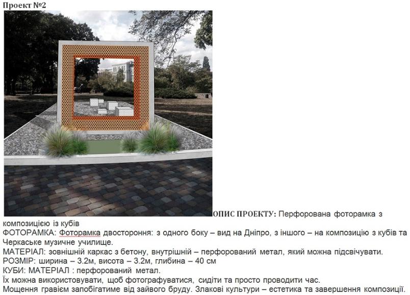 Черкащани оберуть арт-об'єкт з чотирьох проектів, фото-2