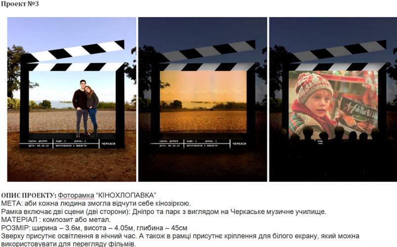 Черкащани оберуть арт-об'єкт з чотирьох проектів, фото-3