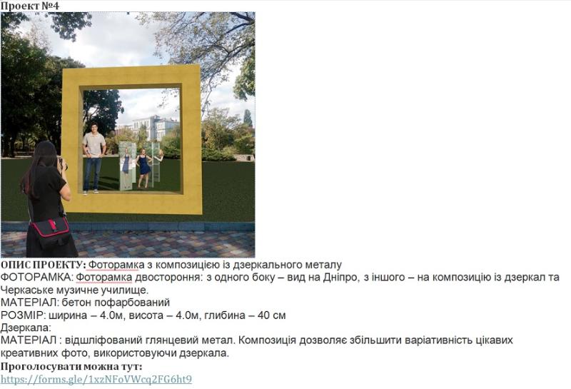 Черкащани оберуть арт-об'єкт з чотирьох проектів, фото-4