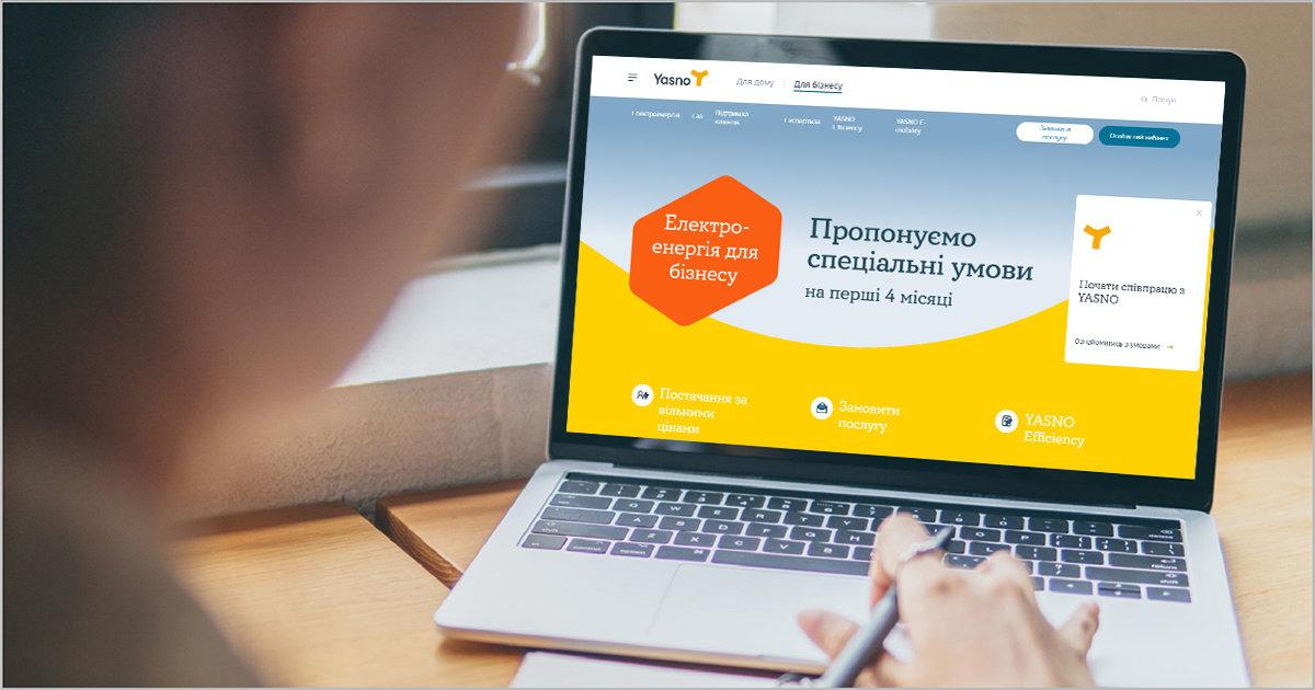 Підприємці Черкаської області можуть придбати електроенергію в YASNO на спеціальних умовах, фото-1